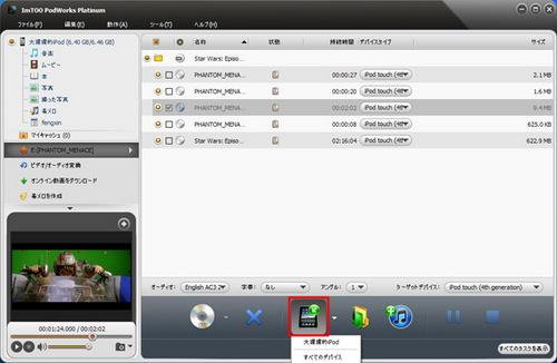 ipodファイルコピー、youtube ipod保存